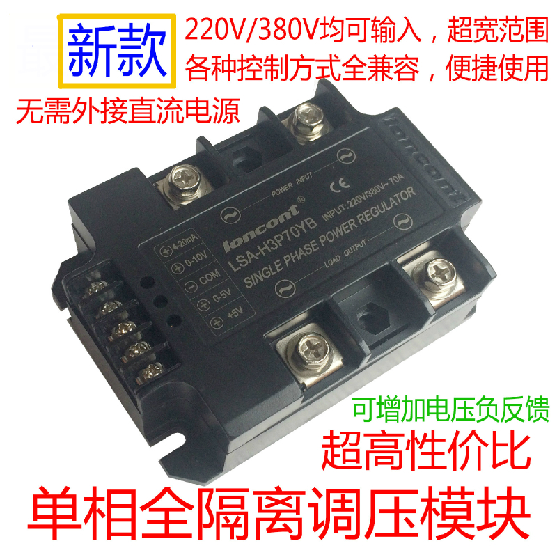 Enhanced Single-phase AC Integrated Voltage Regulation Module 70A Reputation Brand Linear Good Stability and Excellent