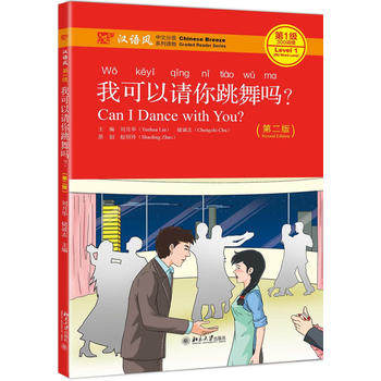 Can I Dance With You? Chinese Classification Series Of Chinese Style Readings Book With Pin Yin