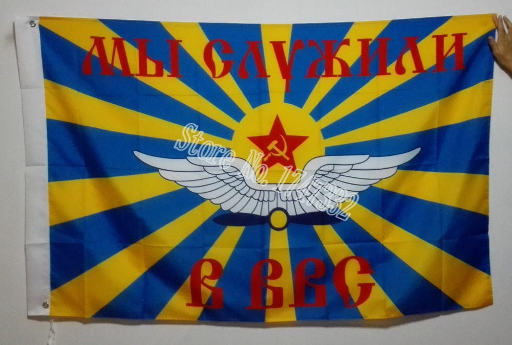 Služili smo u zrakoplovstvu Ruske vojske zastava vruće prodati robu 3X5FT 150X90CM transparent mesingane metalne rupe RA19