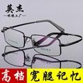 Высокого класса памяти очки, широкую ногу памяти, ультра-тормоз-металлический каркас, рецепт изготовления очковых оправ для мужчин, пользовательские Очки 8111