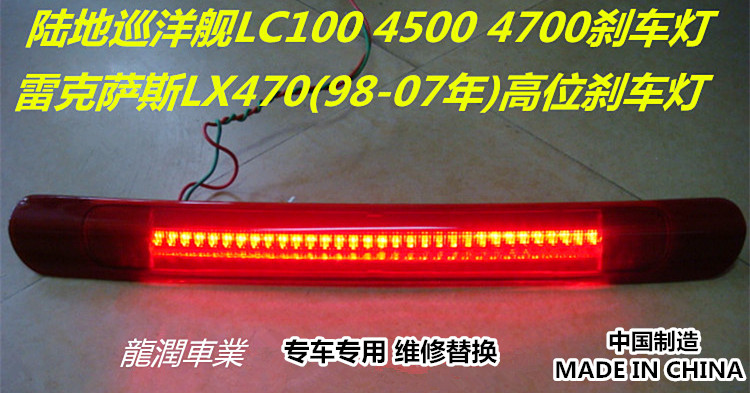 Osmrk led additional brake light stop signal for toyota land cruiser LC100 FZJ100 UZJ100 4500 4700 lexus LX470 replacement part