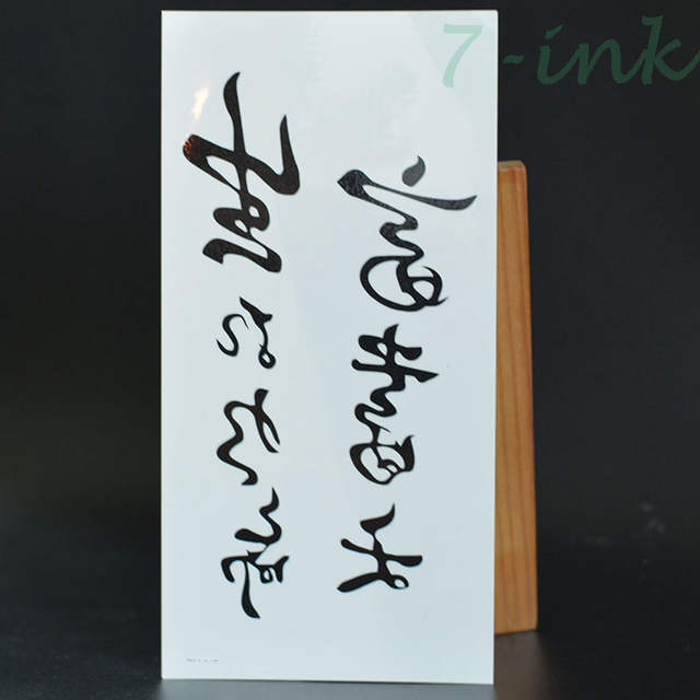 Water Transfer Stickers Black Chinese Character Calligraphy Water