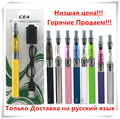 Kit blister eGO CE4 vape cigarro eletrônico 650 mah 900 mah 1100 mah colorido kit e cig ego bateria ce4 atomizador vs evod mt3