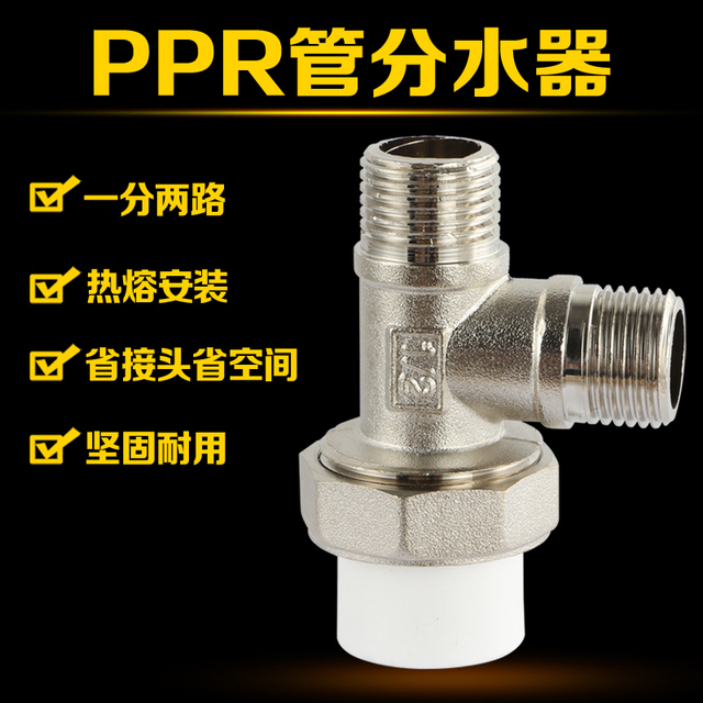 20PPR pipe water three way wire connector 4 parts live turn two wire ...