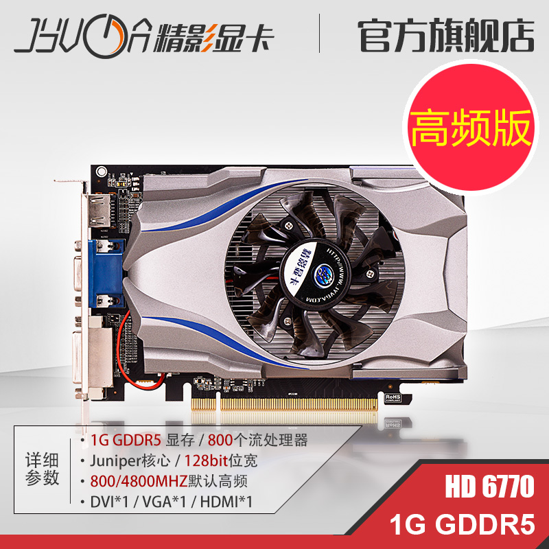 Fine shadow 800SP HD6770 unit DDR5 800/4800MHZ 1G high frequency