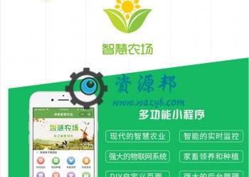 【永久会员专享】智慧农场小程序源码包更新【更新至V2.1.0版本】