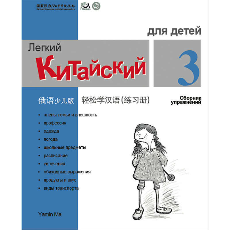 Chinese Made Easy for Kids Workbook 3 Russian Edition Simplified Chinese Learning Chinese Workbook for Children chinese made easy for kids workbook 2 portuguese edition simplified chinese learning chinese workbook for children