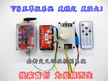 High Professional Mobile Phone Remote Controller Packet Switch Driver Board CD-2D30GF