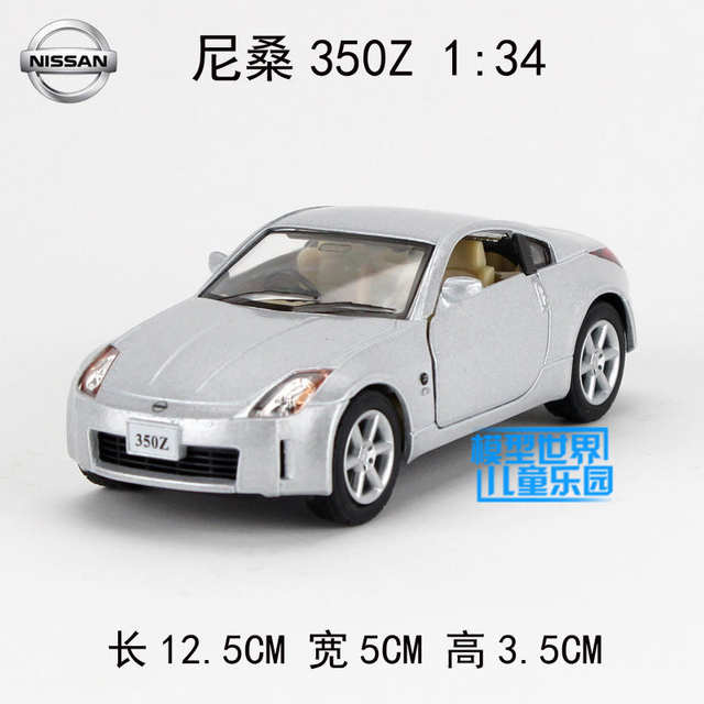 Us 7 91 12 Off High Simulation 1 34 Nissan 350z Alloy Pull Back Model Cars Two Door Sports Car Models Toys Free Shipping In Casts Toy Vehicles