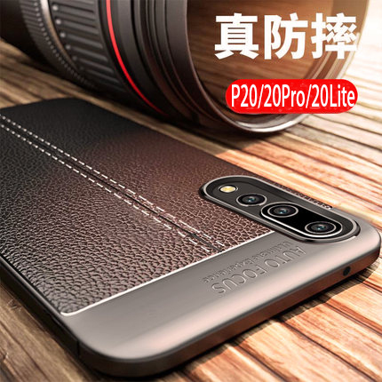For Huawei P20 P20Pro Plus Case Luxury Leather texture Soft Silicone Protective back cover cases for huawei p20 lite nova 3e