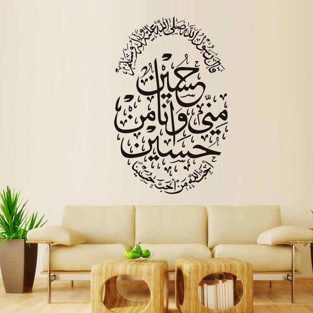 이슬람 따옴표 알라 꾸란 서예 벽 스티커 이슬람 아랍어 이슬람 비닐 이동식 벽 아트 데칼 바탕 화면 홈 장식