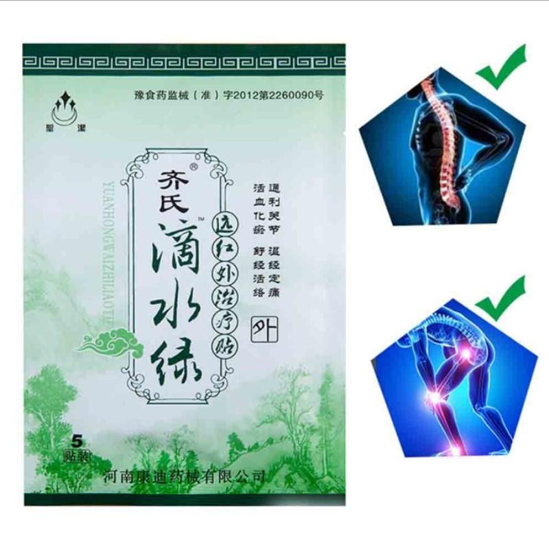 100 Pcs/lot 5pcs/bag 7x10cm Traditional Medical Green Plaster Back Arthritis Pain Relief Patch Heath Care Product