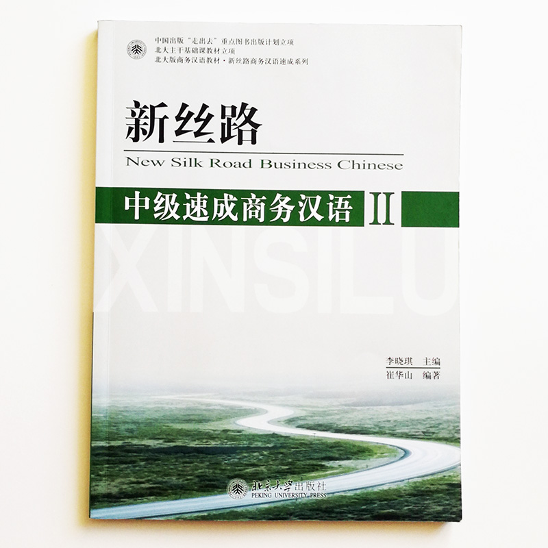 New Silk Road: Intermediate Speed-up Business Chinese II(1CD) Chinese Textbook For Businessman Study Mandarin