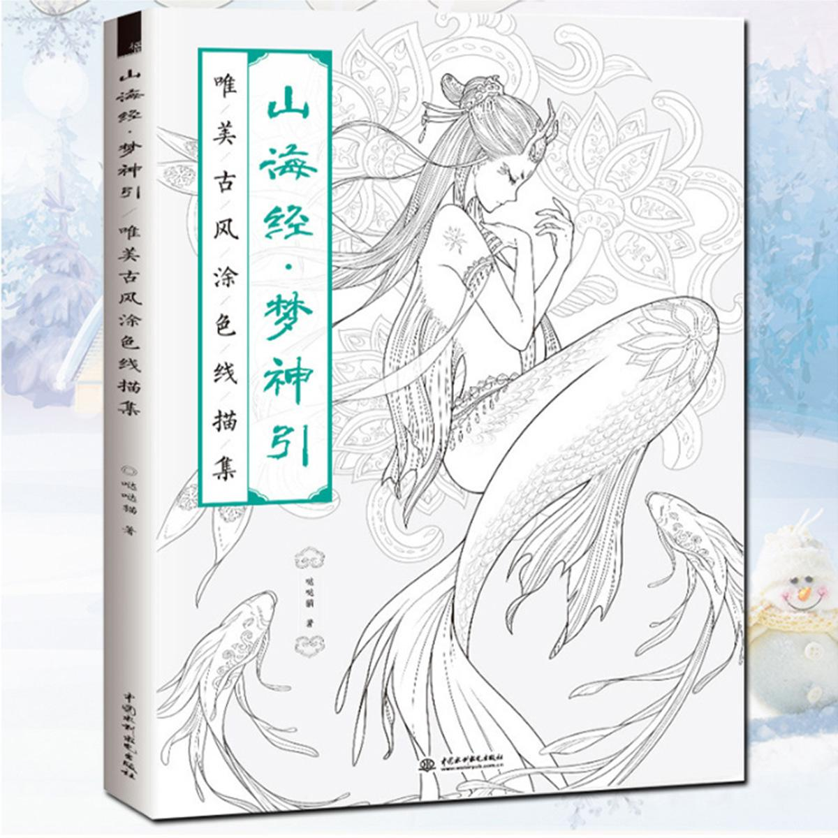 Chinese Ancient Figure Coloring Books Line Sketch Drawing Textbook Hand-painted Classical Adults Kids Painting Stress ReliefChinese Ancient Figure Coloring Books Line Sketch Drawing Textbook Hand-painted Classical Adults Kids Painting Stress Relief