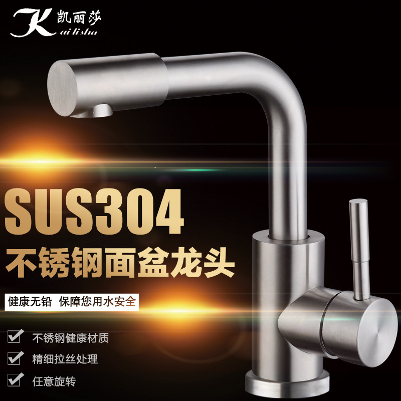 304 stainless steel basin hot and cold faucet rotating wash basin faucet basin single hole faucet
