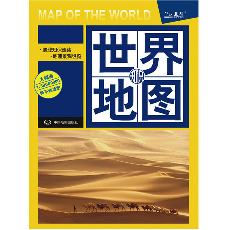 Map Of The World (Knowledge Map) Chinese Version 1:39 000 000 Laminated Double-Sided Waterproof Durable Map Big Size