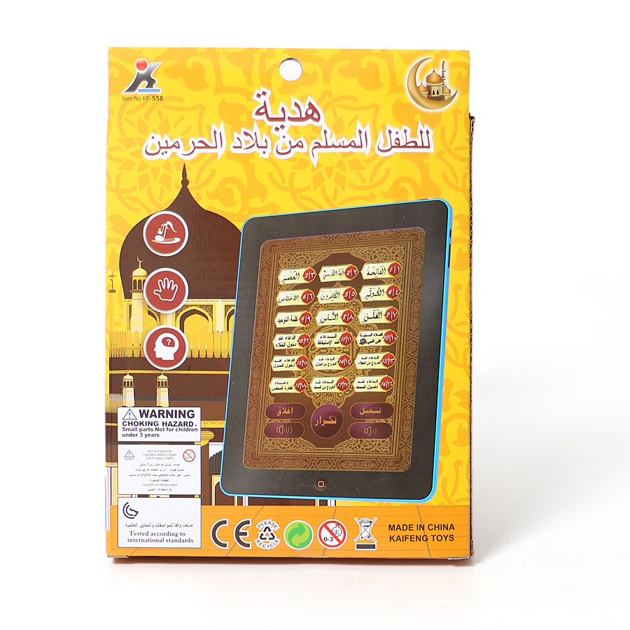 18 chapters Holy AL-Quran learning machine toy pad early educational tablet for Muslim Islam kid,electronic arabic language toy