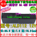 (10PCS) Original ALD112 ALD112W 4-pin 3A can replace the G5NB-1A-DC12V relay