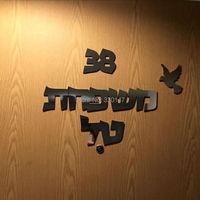 30CM Hebrew Door Sign Sticker Custom Acrylic Mirror Wall Stickers With Bird House Number Self Adhesive