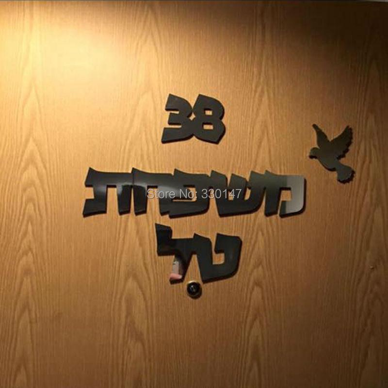 30CM Hebrew Door Sign Sticker Custom Acrylic Mirror Wall Stickers With Bird House Number Self-adhesive Glue Israel Doorplate
