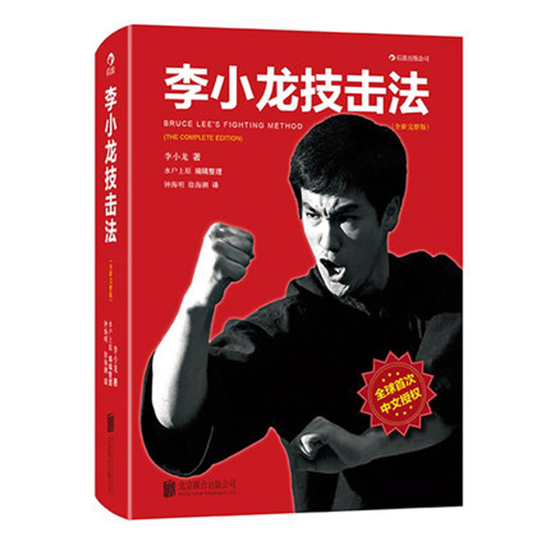 Bruce Lee  Fighting Methods Book Written By Bruce Lee's Chinese Kung Fu Book For Learning Chinese Action Books Wushu