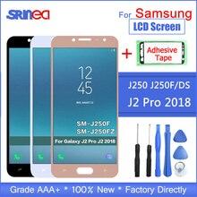 サムスンギャラクシー J2 プロ 2018 J250 J250F Lcd ディスプレイとタッチスクリーンデジタイザ国会調整輝度 + 粘着テープ + ツール