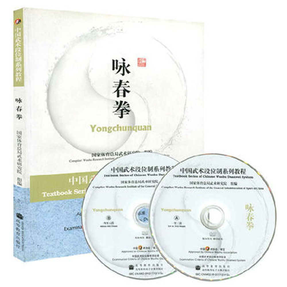 Chinese Wing Chun teaching textbook / Learn Chinese Kung Fu Wu Shu Best Book swimming body eight trigram palm series of cheng style chinese kung fu teaching video english subtitles 8 dvd
