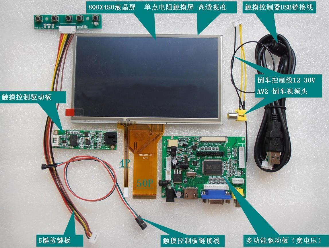 All New 7 Inch 1024600 Touch Screen DIY Kit LCD Module With Car