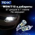 TC-X 2pcs /1Pair Car-styling 57LEDs T10 w5w 0.3A/12V 3014 SMD High Power Super Bright Pure White Car Interior Light Reading Lamp