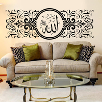 Allah Muhammad Arabic Calligraphy Vinyl Wall Sticker Islamic Wall Decor