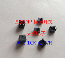 Taiwan Yuanda DIP touch switch detection switch ATE-1CK-Q-T/R patch switch 4.5*4.7(China)
