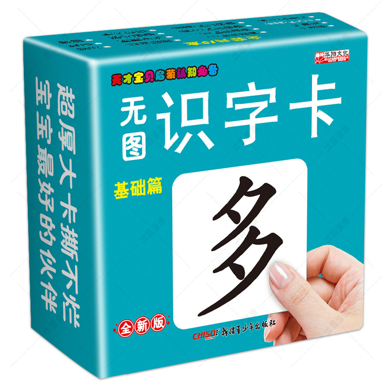 Chinese Characters Children Learning Cards Baby Brain Memory Cognitive Card For Kids Age 0-6,,45 Cards In Total