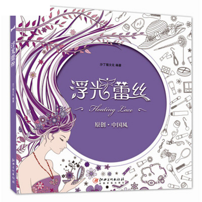 96 Pages Floating Lace Adults Colouring Book Secret Garden Art Coloring Books Antistress Painting Drawing