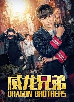 《威龙兄弟》2019年中国大陆喜剧电影在线观看
