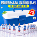 Hardcover household vacuum cupping set 24 cans cylinder suction tank explosion-proof magnetic thickened acupuncture massage cup