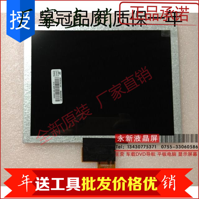 Taipower P85 dual-core LCD display FPC-T80P01V1 32,001,014 EE080NA screen display two wire taipower a11 battery taipower a11 dual core tablet computer special built in battery 3 7v