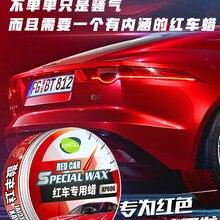 Твердый автомобиль воск для Красной краски уход за автомобильной краской полировальный воск 180 г