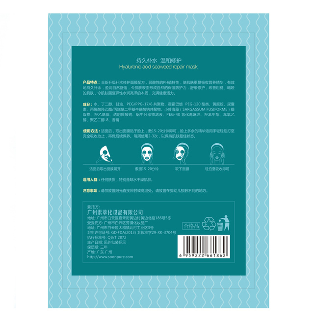 SOONPURE Hyaluronic Acid Seaweed Essence Repair Facial Mask Face Skin Care Treatment Mask Whitening Ageless Anti Winkles Beauty
