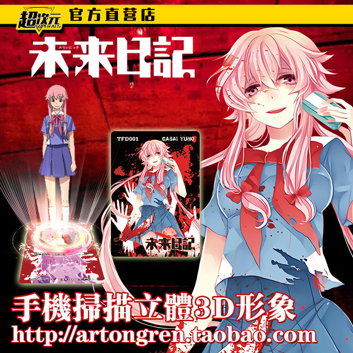 NEW Hot! The Future Diary Ultra Dimension AR Card 2.5 Dimension 3D action figure Toys Collection Doll Christmas gift