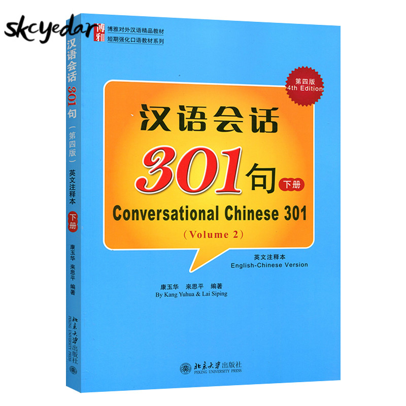 Conversational Chinese 301 Volume 2 Fourth Edition English Version Chinese Textbook For Beginners  Paperback