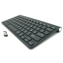 Русская клавиатура Ultra Slim Mute беспроводная клавиатура ножницы 2.4 г клавиатура для Mac ОС Windows XP 8 7 10 Vista Android tv box