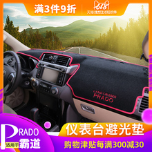 for Toyota Prado instrument panel light pad anti-skid Prado 2700 anti-dirty pad inside jewelry to change special accessories