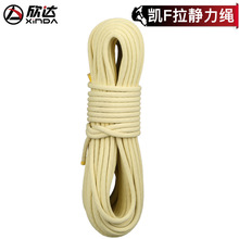 XINDA 2017 F static rope pull Kai resistant flame retardant escape safety rope Kevlar wear downhill mountain climbing rope hole
