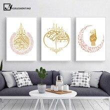 Allah Islamischen Wand Kunst Leinwand Poster und Druck Ayatul Kursi Dekorative Bild Malerei Moderne Wohnzimmer Muslim Dekoration