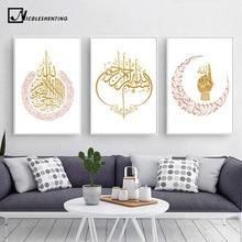 알라 이슬람 벽 아트 캔버스 포스터 및 인쇄 Ayatul Kursi 장식 그림 그림 현대 거실 이슬람 장식