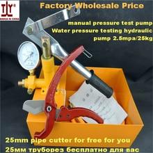 The plumber tools manual pressure test pump Water pressure testing hydraulic pump 2.5mpa/25kg