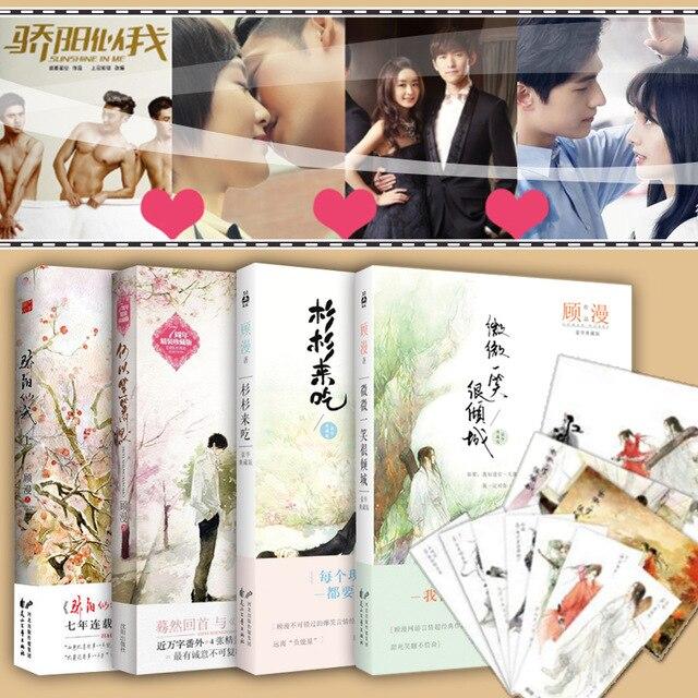 4 stücke Chinesischen Beliebte Romane Shan shan lai chi/Wei wei yi xiao hen qing cheng durch Gu Mann für erwachsene Detektiv liebe fiction buch auf   1