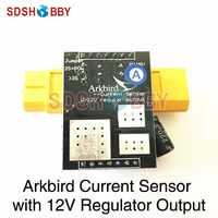 アークバード電流センサーで12ボルトレギュレータ出力でxt60またはtプラグ