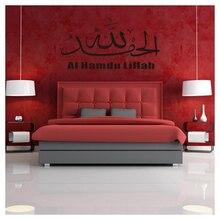 "LHLL wall sticker ""AI Hamdu Lillah"" Islamic Muslim Art,Calligraphy Wall sticker Quote Decals Removable Vinyl"