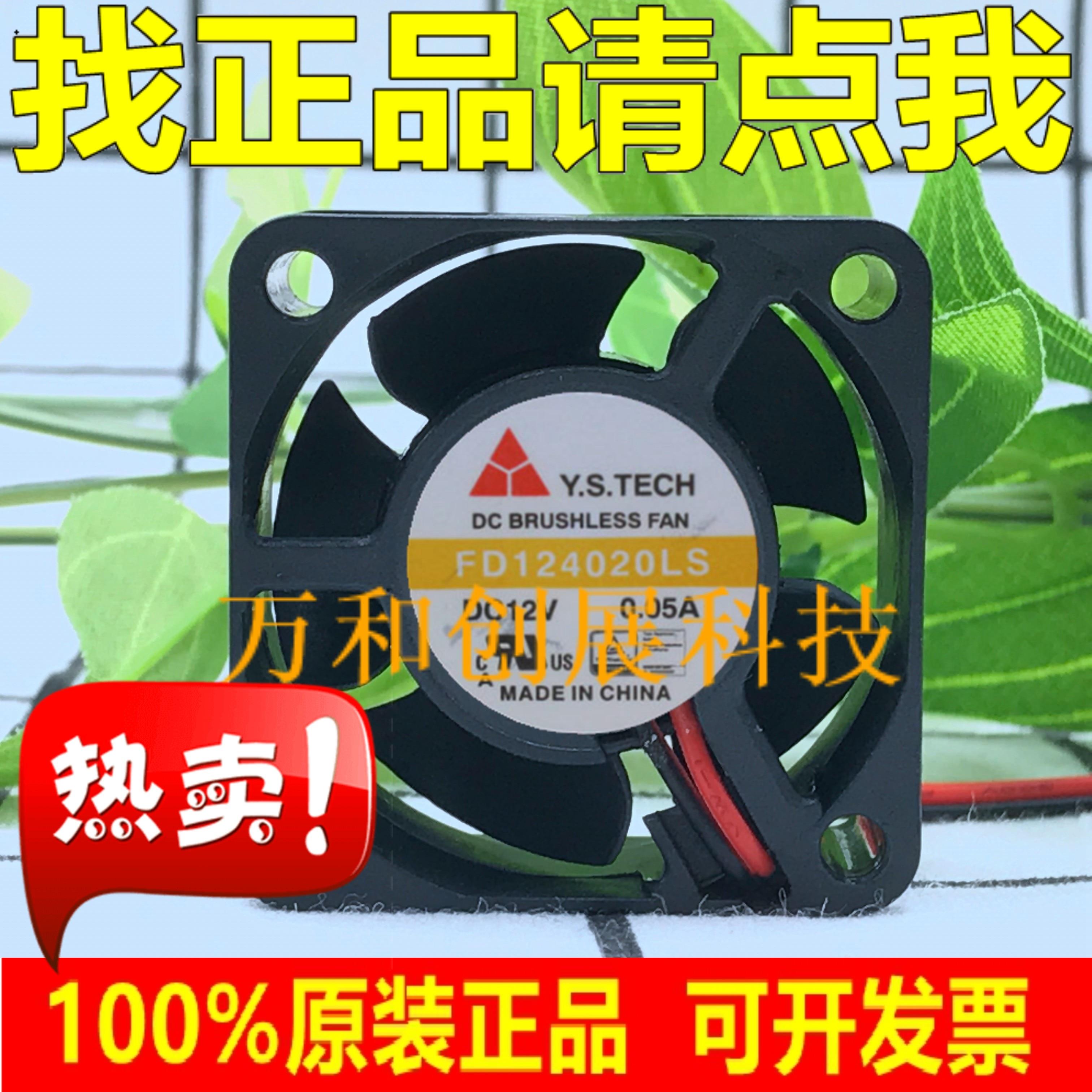 Y.S FD124020LS 4020 12в 0.05A 4 см/см ультра-тихий вентилятор